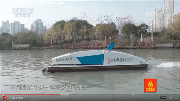 合肥研究院研发智能保洁水面机器人运用于上海苏州河保洁服务