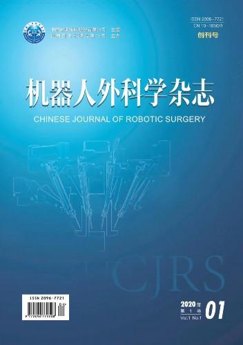 我国首份机器人外科学期刊创刊