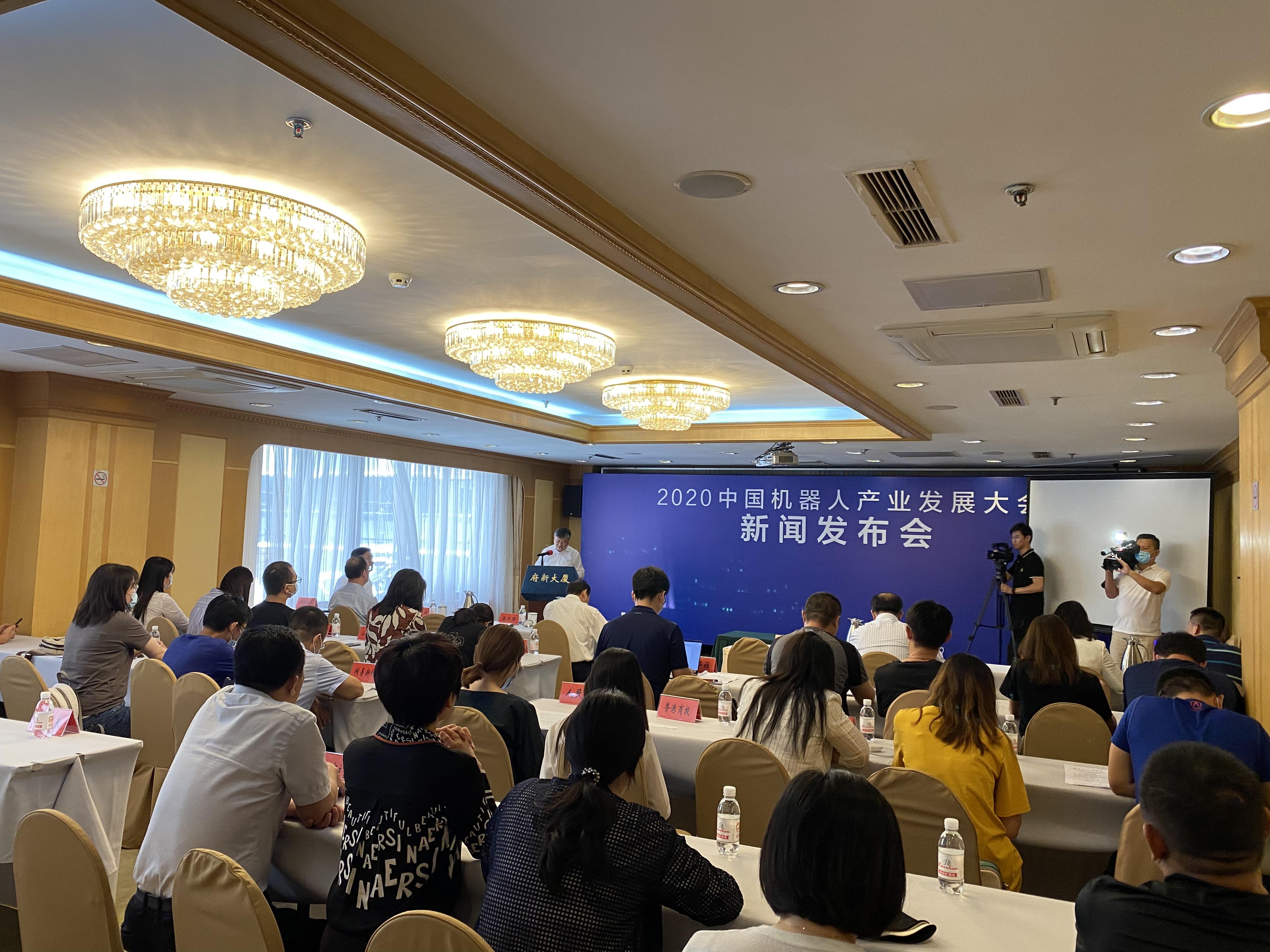 2020中国机器人产业发展大会即将在青岛召开