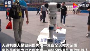 首款5G巡逻机器人落户广州 搭载口罩识别功能