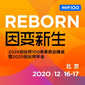 倒计时6天|2020创业邦100未来商业峰会来了!